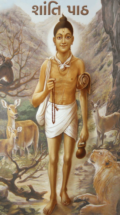 Shanti Path - Piplana
