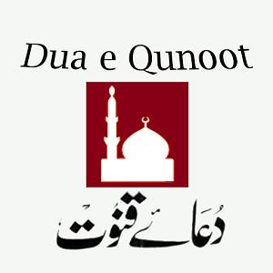 Dua e Qunoot Urdu Translation