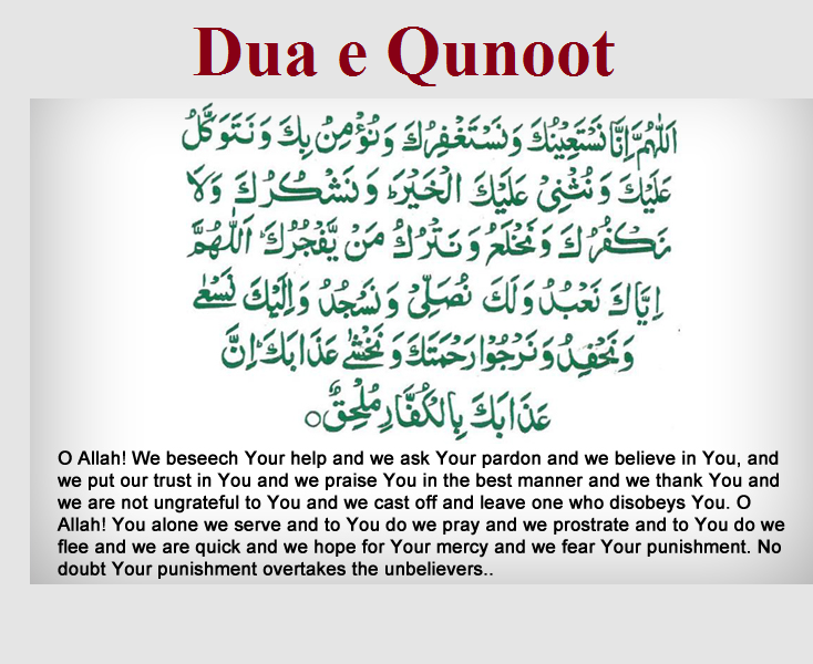 Dua e Qunoot Urdu Translation