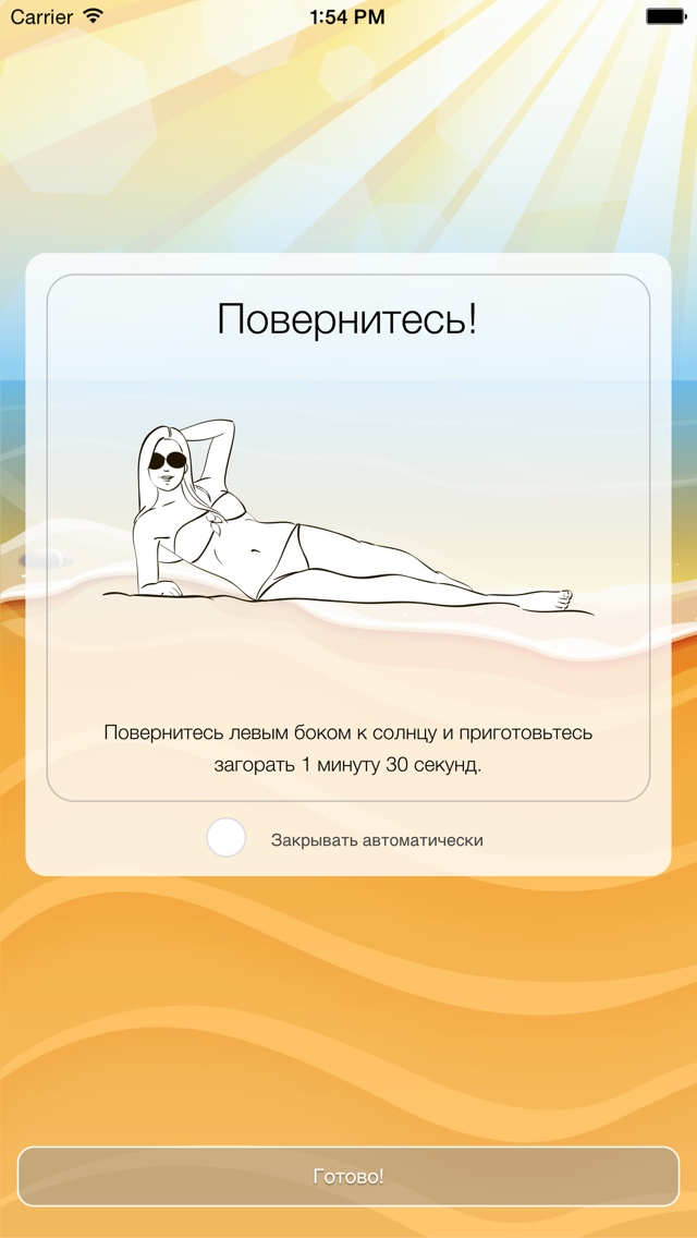 Golden Tan – personal assistant for your tanning