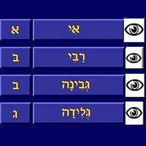 Hebrew_Alphabet
