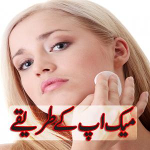 New Makeup Tips 2015