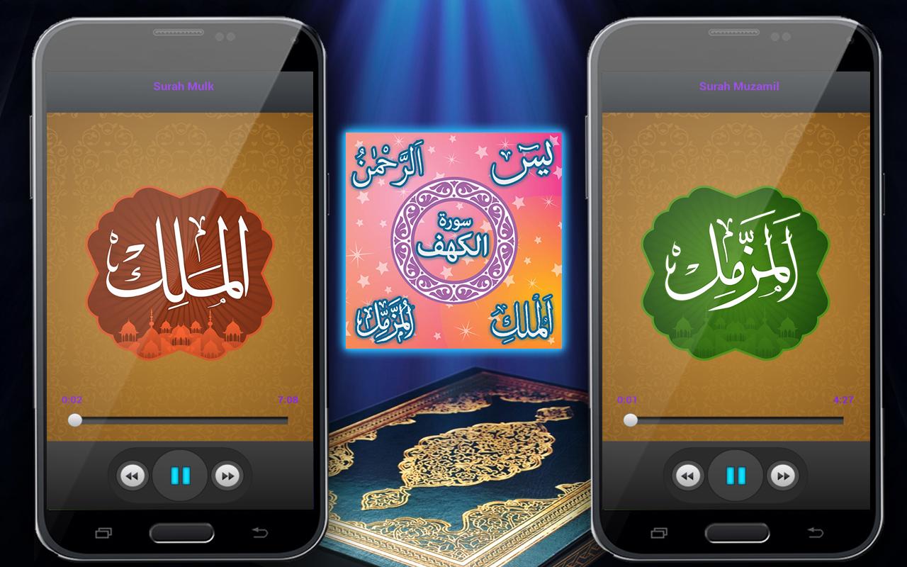Quran Pak 5 Surah Offline