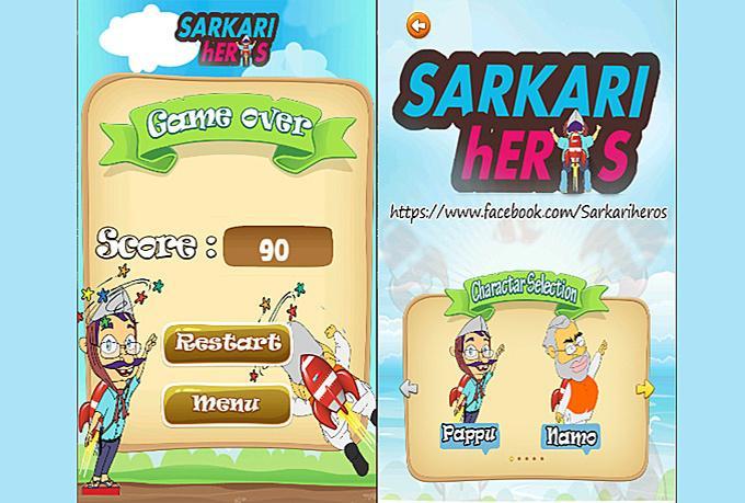 Sarkari Heros