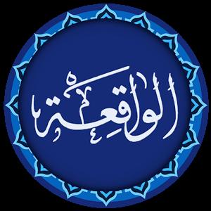 Surah Al-Waqiah