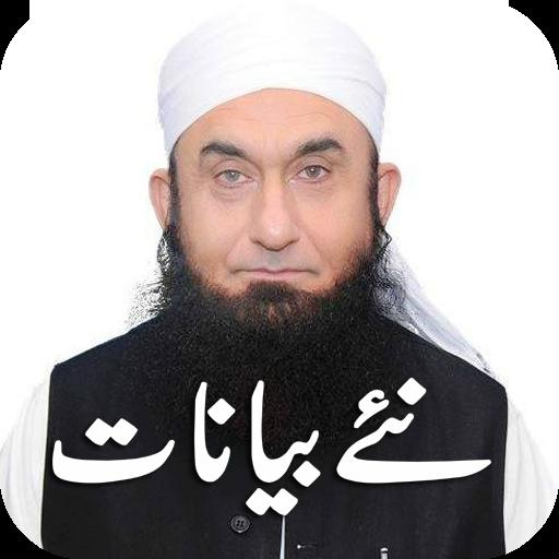 Tariq Jameel Bayans