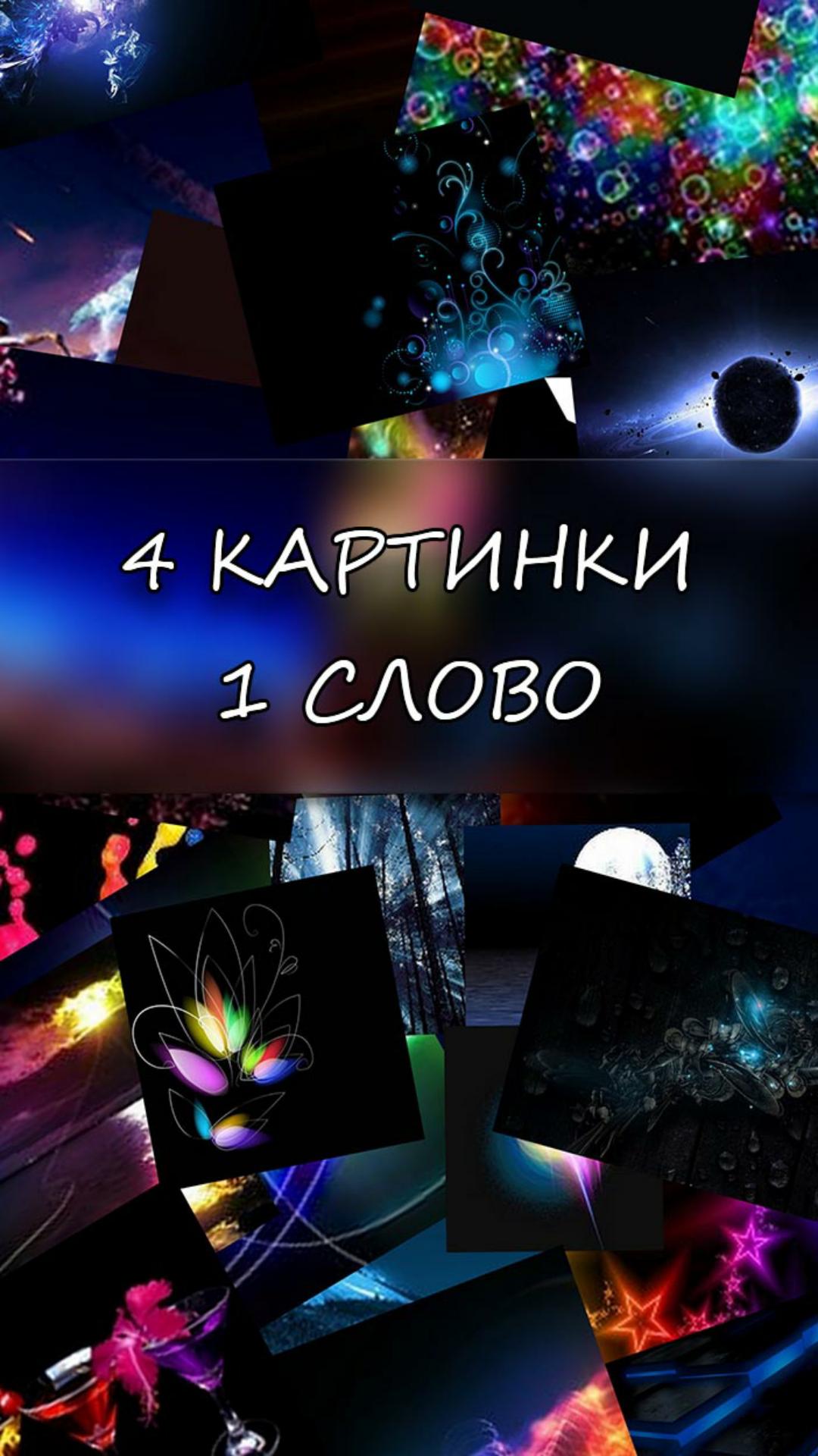 4 картинки 1 слово