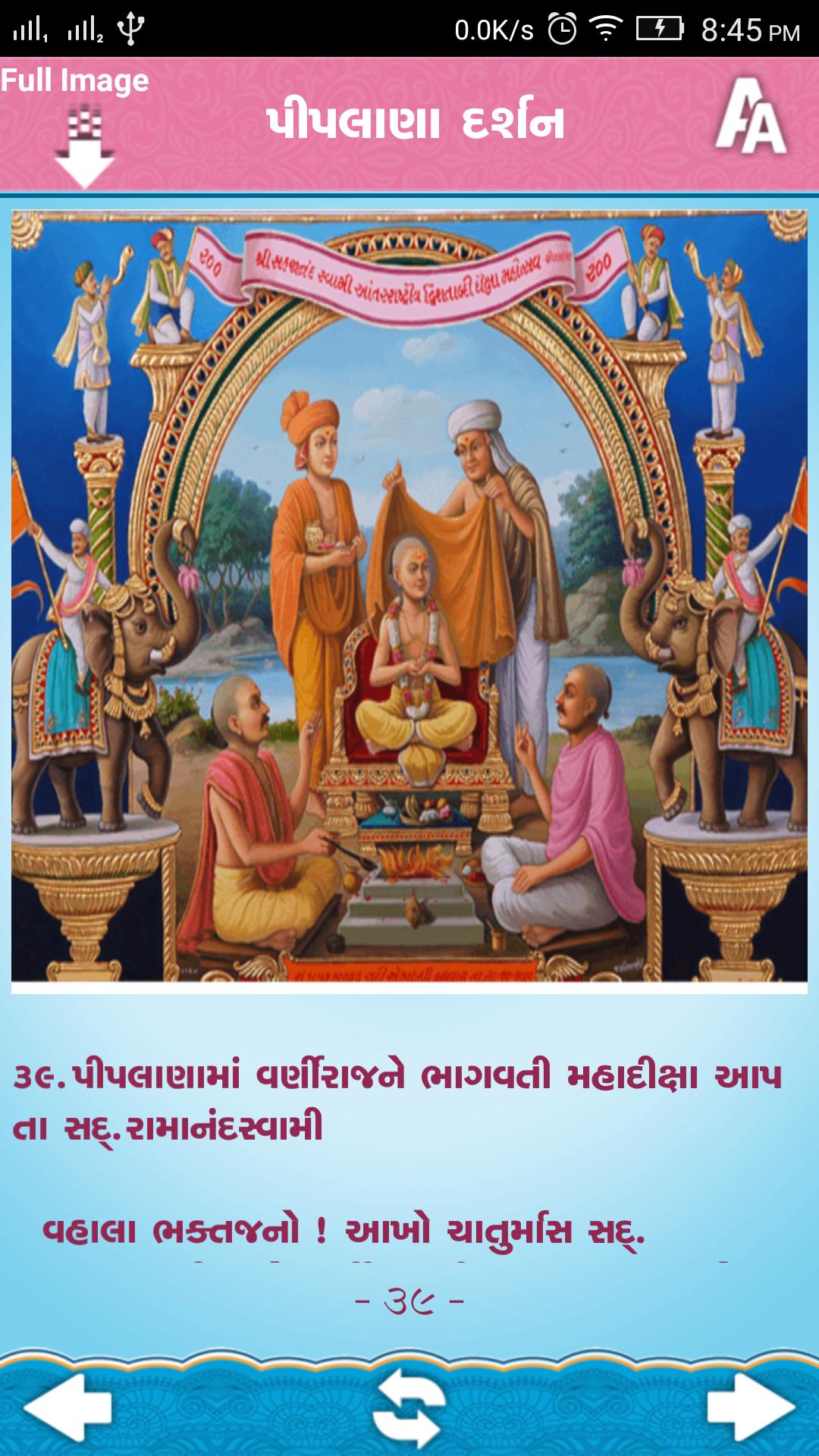 Piplana Darshan
