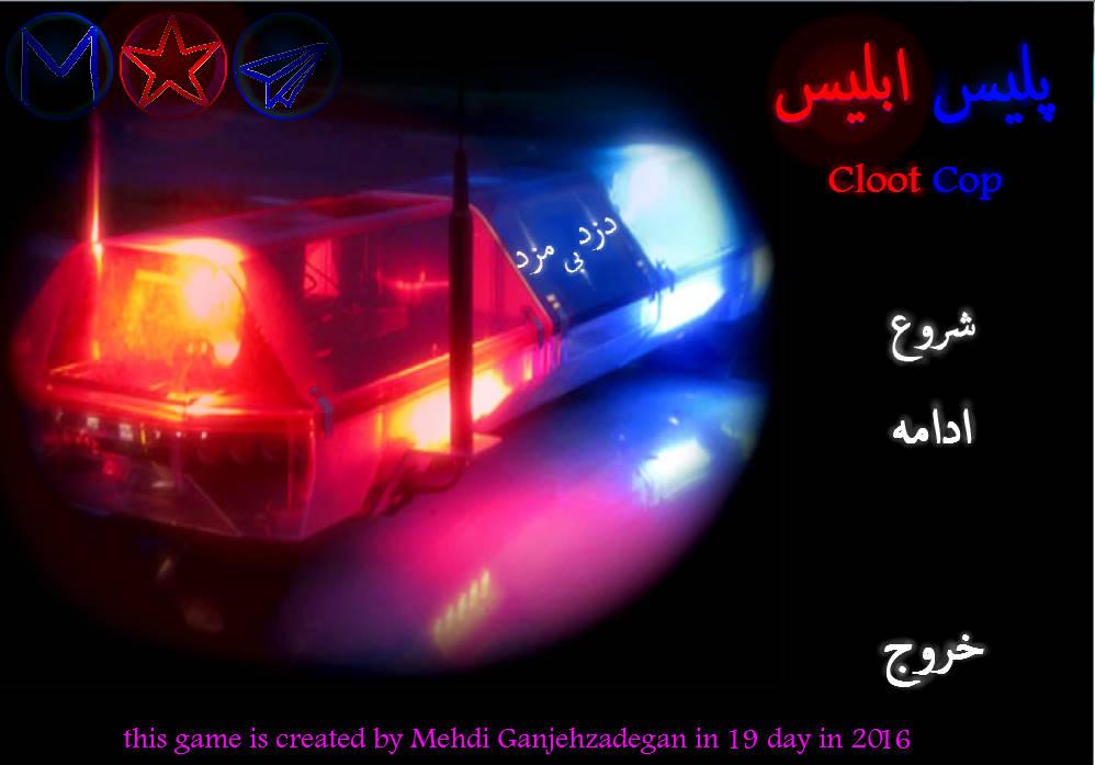 Cloot Cop