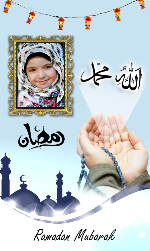 Ramadan Mubarak Photo Frames