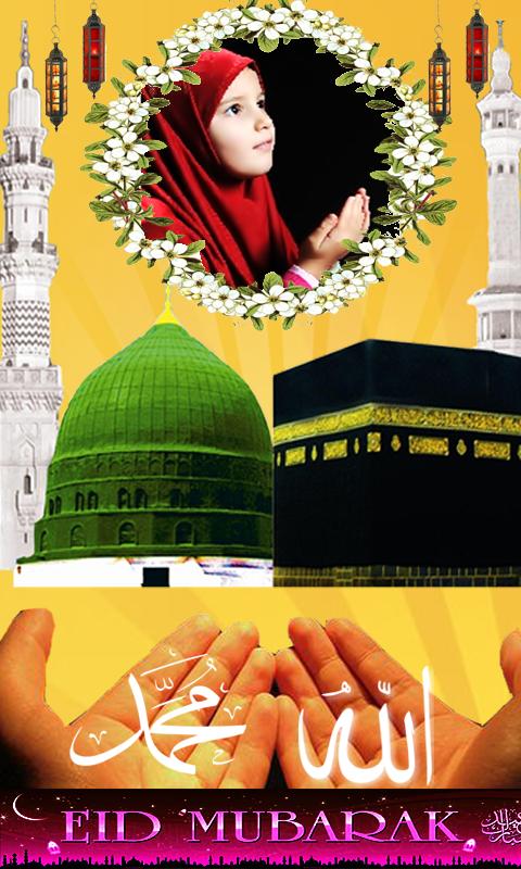 Ramadan Photo Frames