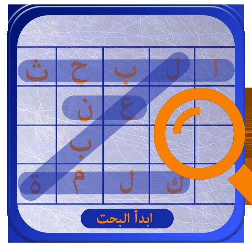 لعبة البحث عن كلمة 2016