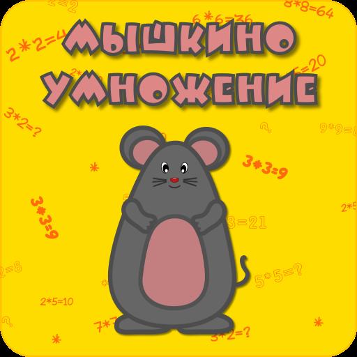 Мышкино умножение