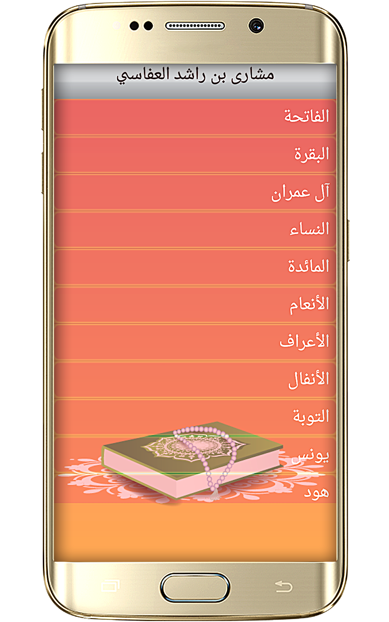 Learn al quran audio and video