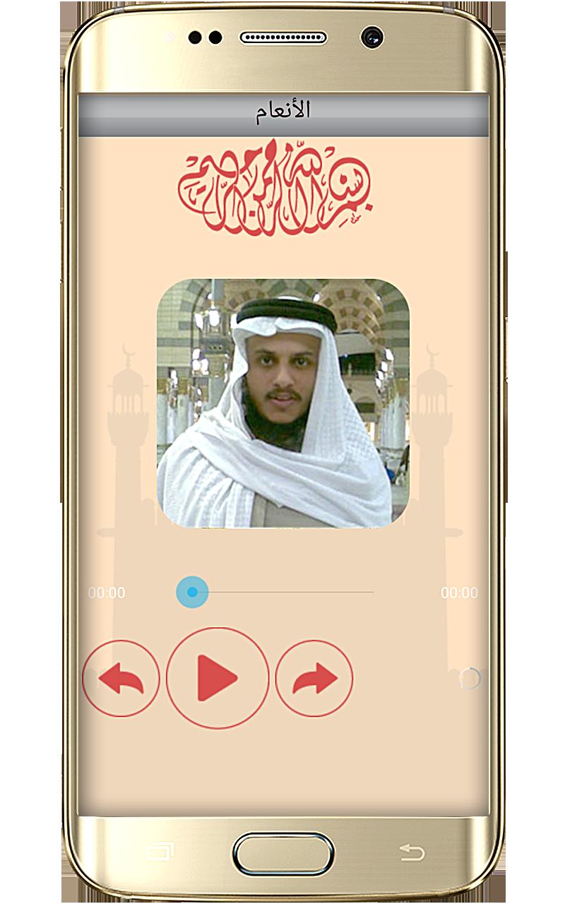 Al Quran Audio