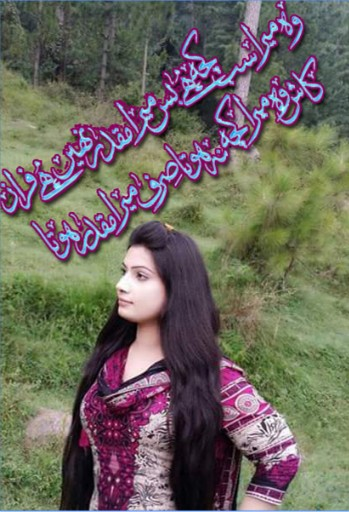 Heart Touching poetry on photo