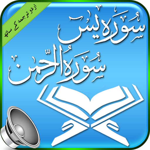 Yaseen Or Rehman Urdu & audio