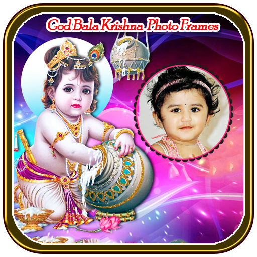 God Bala Krishna Photo Frames