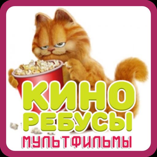 КИНОРЕБУСЫ - Мультфильмы (RUS)