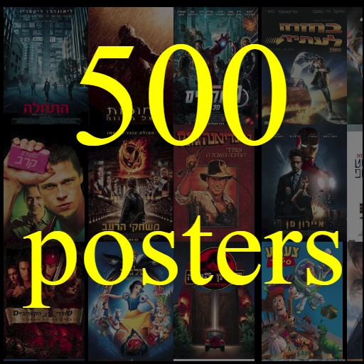 500 posters. Gues the movie.