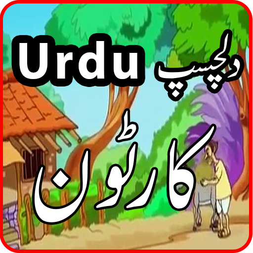 Bachon kay cartoons in urdu