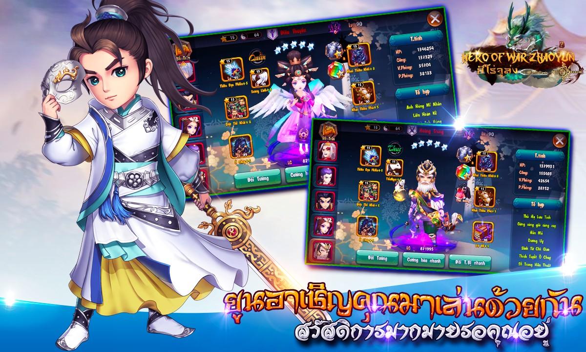 Hero of war zhaoyun-ฮีโร่จูล่ง