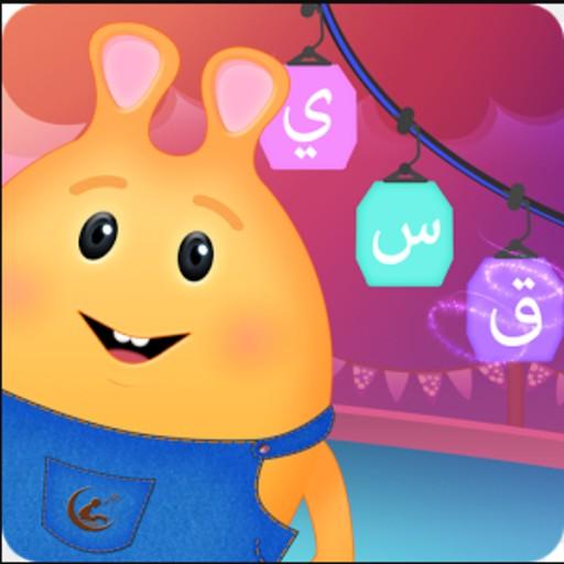 Lil Muslim - Arabic for Kids