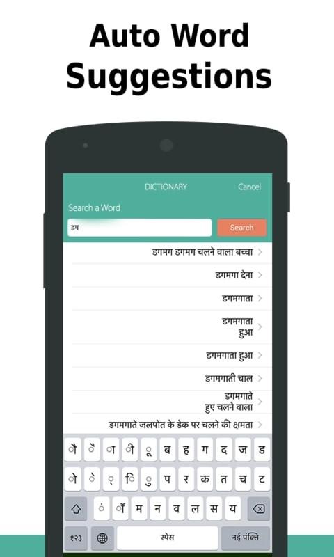 Hindi to English Dictionary