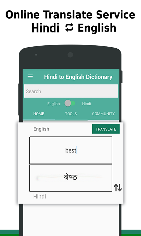 Hindi to English Dictionary offline & Translator
