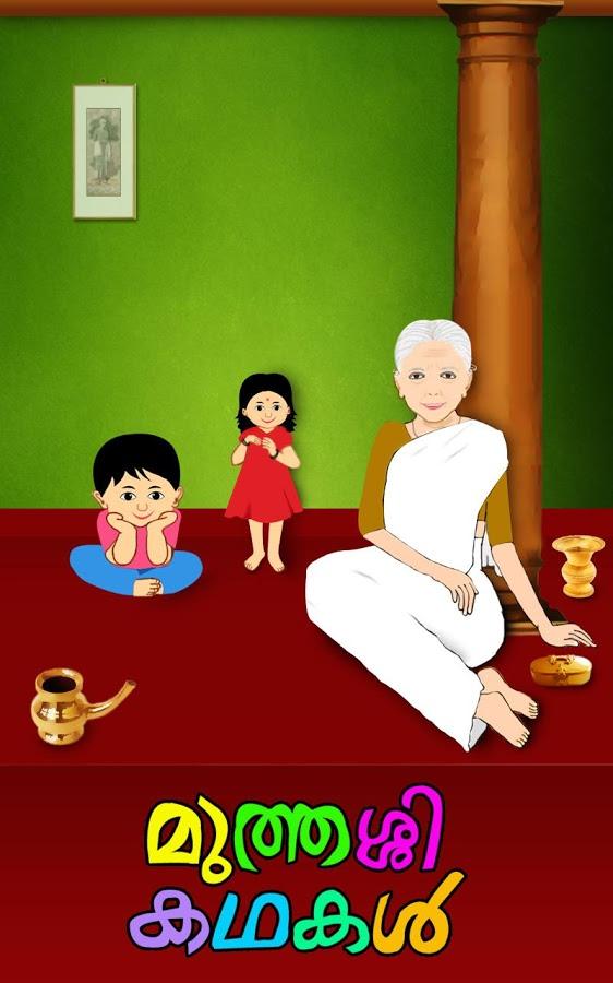 Muthashikadhakal