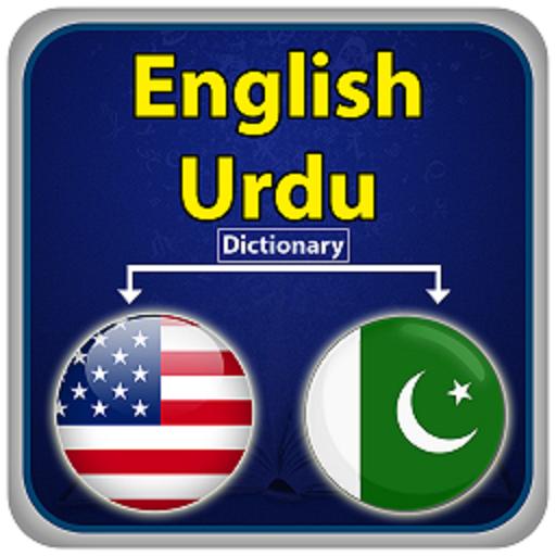 Offline English Urdu Dictionary