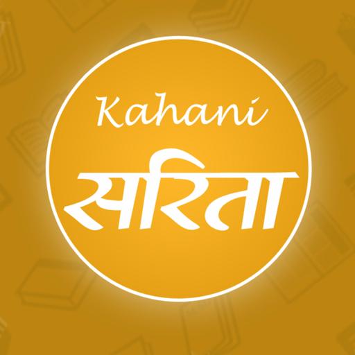 Kahani Sarita