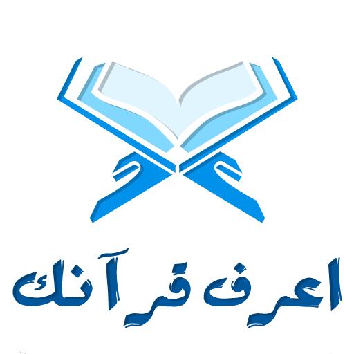 اعرف قرآنك - Know Quran