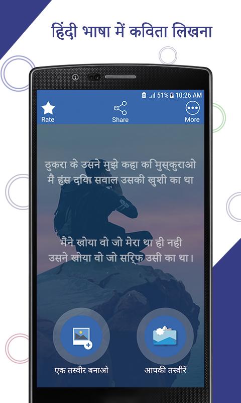 Hindi Poetry App 2018