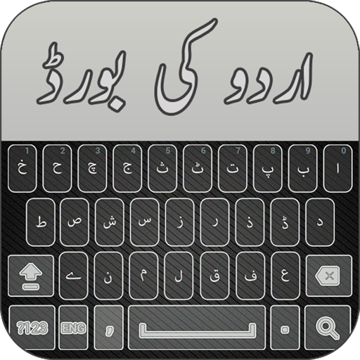 New Urdu Keyboard - اردو -‎