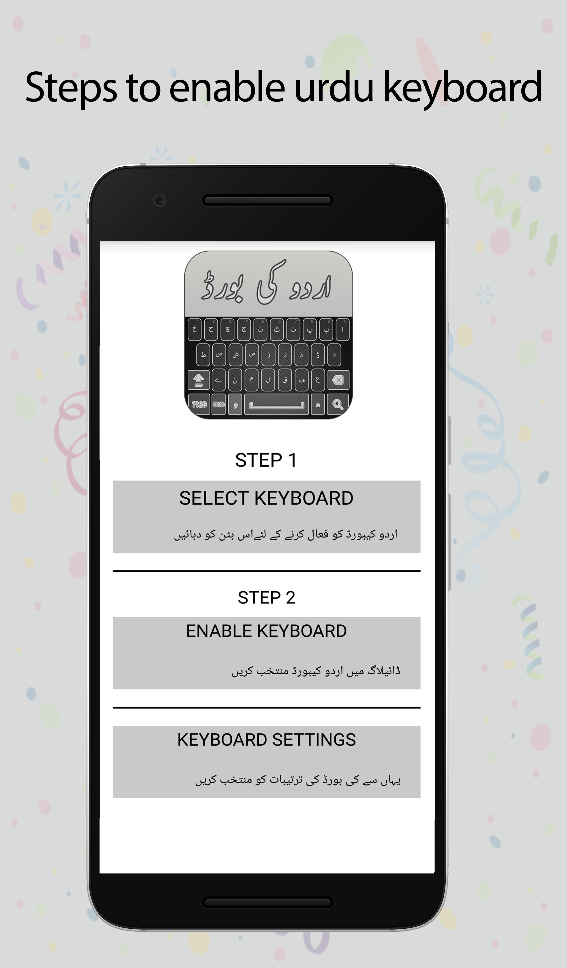 New Urdu Keyboard - اردو -