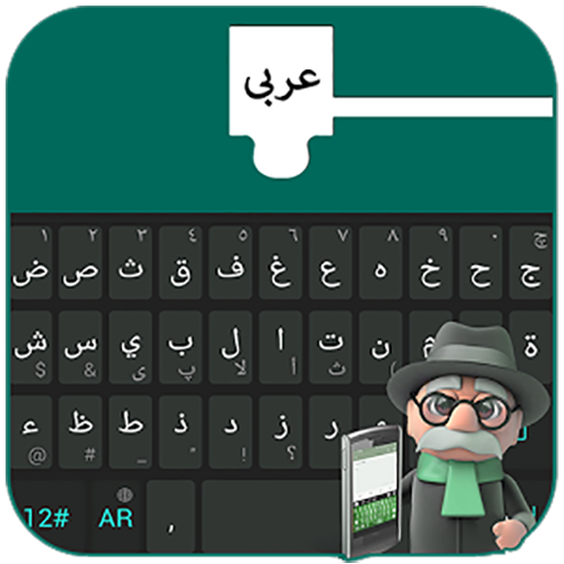 Arabic Keyboard 2018 - Arabic Typing لوحة المفاتيح‎