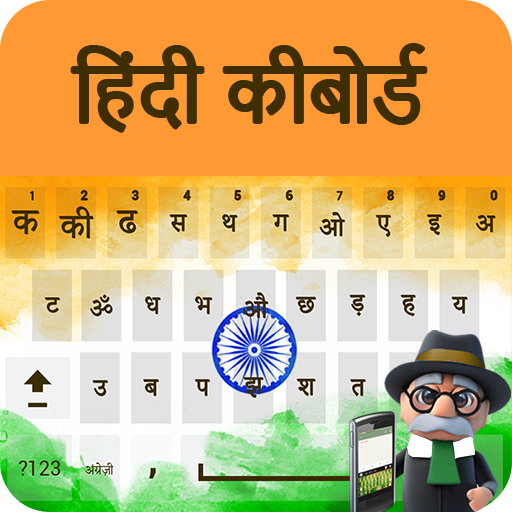 Easy Hindi Keyboard - Hindi Typing