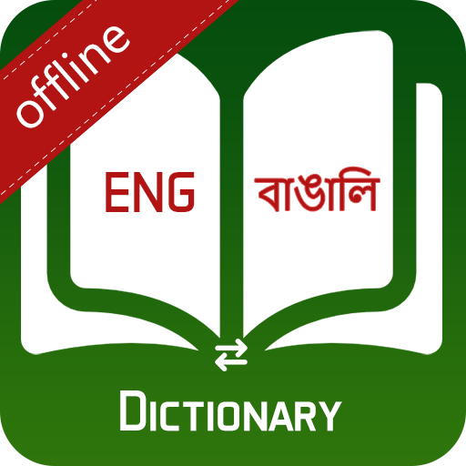 English Bengali Dictionary 2018