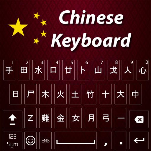 English Chinese Keyboard: Chinese typing