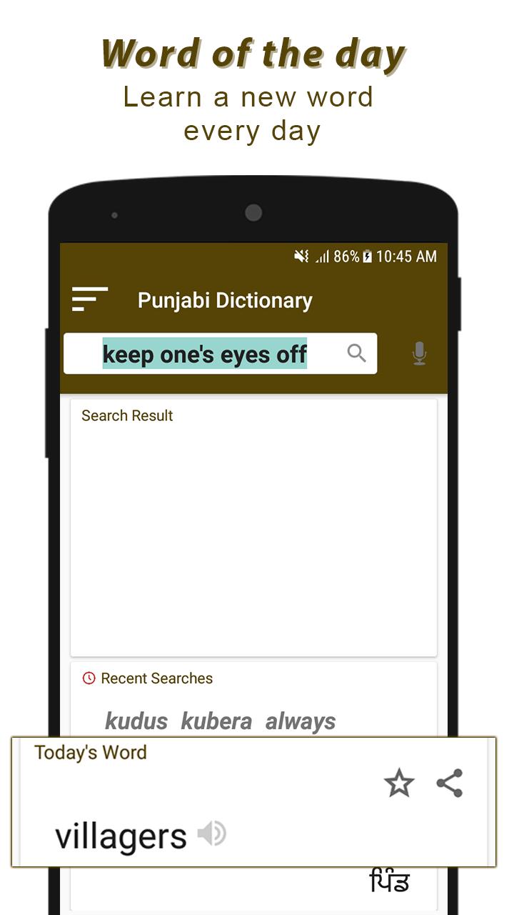 English Punjabi Dictionary (Offline)