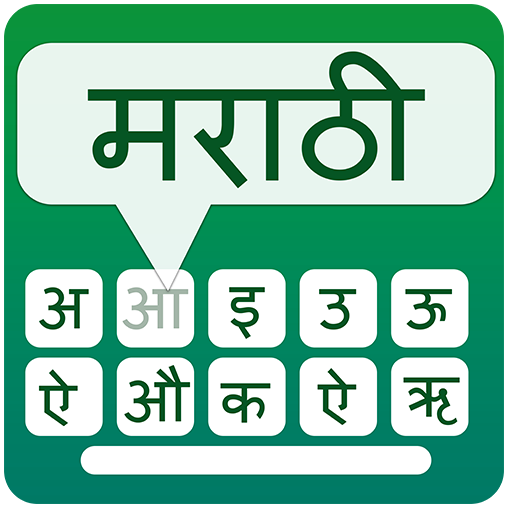 Marathi keyboard for easy Marathi typing