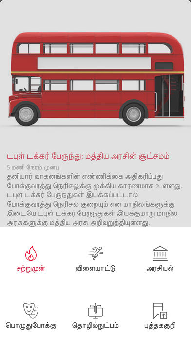 JustOut News - Latest Tamil & English News for you