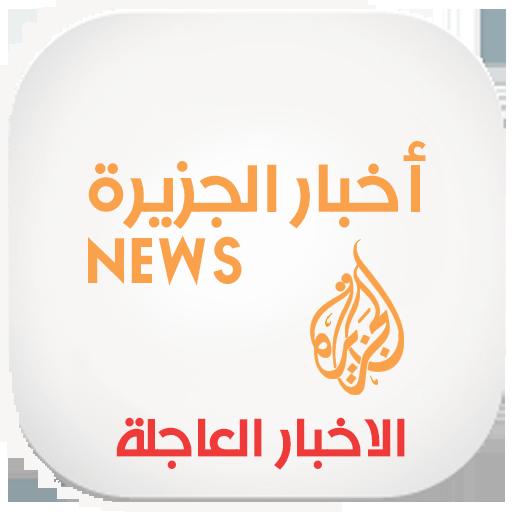 اخبار الجزيرة نيوز - NEWS