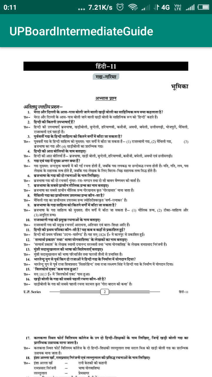 UP Board Intermediate Guide 2019 (11-12)