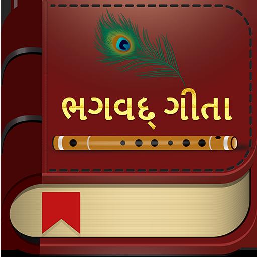 Bhagavad Gita(ભગવદ્ ગીતા) & Gita Saar in Gujarati