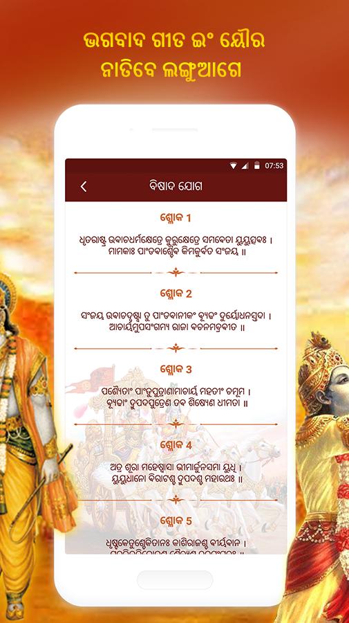 Srimad Bhagavad Gita in Odia & Gita Saar