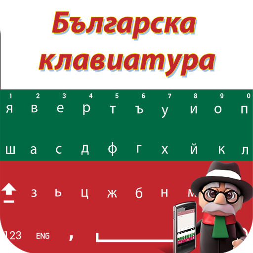 Bulgarian English Keyboard: Bulgarian Typing App
