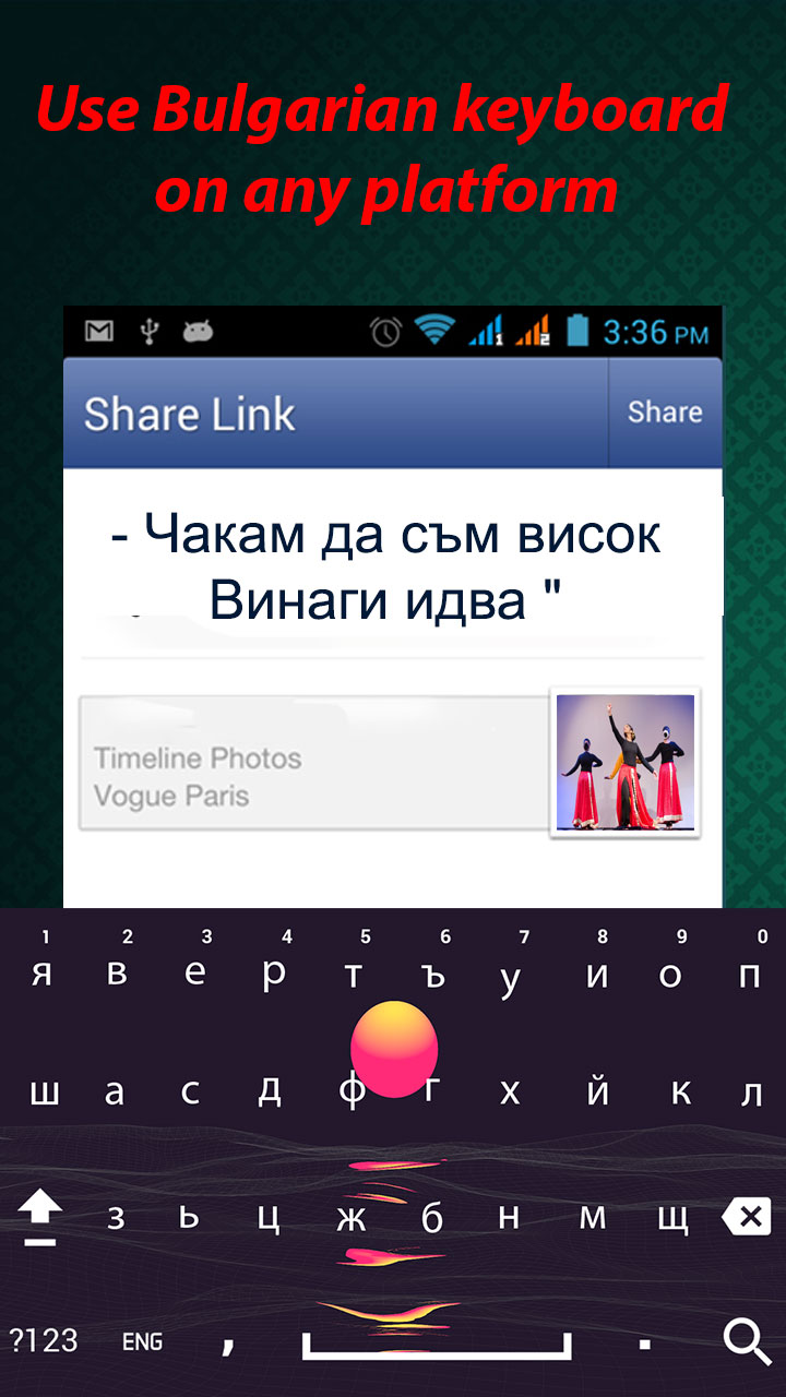 Bulgarian English Keyboard: Bulgarian Typing App