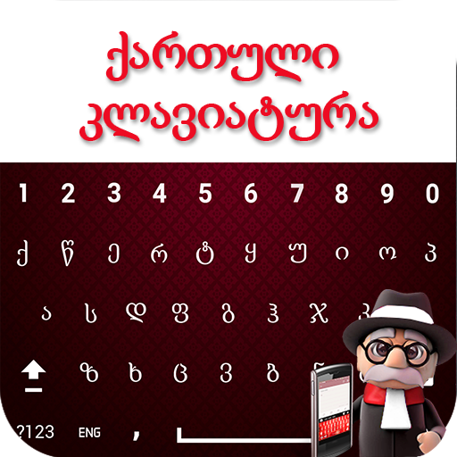 Georgian Keyboard - Emoji